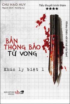ban-thong-bao-tu-vong-4