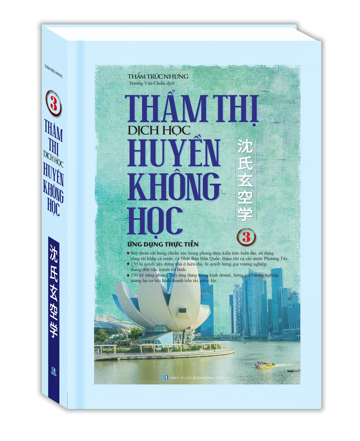 tham-thi-huyen-khong-hoc-tap-3-245k-1-.u5131.d20170405.t165707.375566.png
